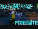 おそらく中級者のフォートナイト実況プレイPart229【Switch版Fortnite】