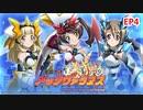 【シンフォギアXD】EV090-S04「機巧する少女たち」竜姫咆哮メックヴァラヌス