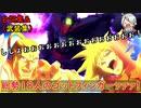 part3 総勢18人の爆熱ゴッドフィンガー オマケ 師弟の絆「Gジェネレーション クロスレイズ」プレミアムGサウンドエディション