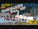 日本人の技術の粋が詰まった国産戦闘機F-3、果たして第6世代並となるか【ゆっくり解説】