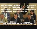 【テキサス親父日本事務局】 第43会期国連人権理事会:「習近平の国賓来日に反対する声明」発言者:藤木俊一