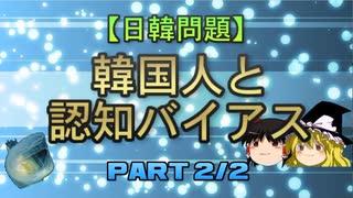 【日韓問題】韓国人と認知バイアス part2/2