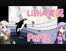【ゆづきず実況】LiDiA エモーショナルアドベンチャー【Part2】