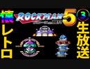 「ロックマン5」生放送その3 エンド