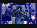園田海未誕生祭2020【私たちは未来の花】を弾いてみた
