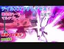□■テイルズオブグレイセスfをマルチプレイ実況 part68【姉弟+a実況】