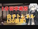 【1分弱車載祭】山手トンネル(30倍速)