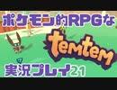 【もはや新作】ポケモンライクなRPG「Temtem」を実況プレイ#21【テムテム知ってむ?】
