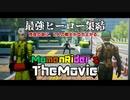 【ワンパンマン】凶悪な犯罪者に2人のライダーが立ち向かう!?趣味でヒーロー始めました!!【Part7】