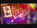 最終鬼畜Reiwa・2