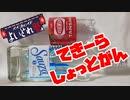 【よいどれ祭】マス(略)マキ テキーラショットガン
