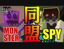 【ホラー×人狼×脱出ゲーム】モンスタースパイ同盟!?カミングアウトスパイが実は強かった!【Minecraft】