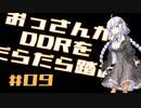 【VOICEROID実況】おっさんがDDRをだらだら踏む【DDR A20】#9