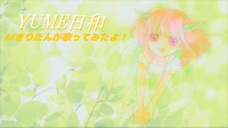 【AIきりたん】YUME日和【カバー】