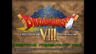【PS2版ドラクエ8】 バグあり低レベルクリア 【Part 1】