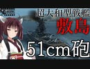【WOWS】VOICEROID 猪突猛進海戦日記その64 Tier10 敷島(テスト艦)