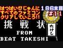【たけしの挑戦状】発売日順に全てのファミコンクリアしていこう!!【じゅんくりNo186_11】