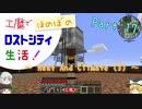 【Minecraft】工魔でほのぼのロストシティ生活! Part17【ゆっくり実況】~HaC (3)~
