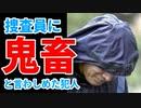 松戸女子大生殺害事件の犯人竪山辰美のヤバすぎる供述…