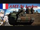 【WarThunder】惑星戦線異状なしPart14~フランス最高戦力~