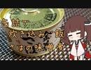 缶詰で炊き込みご飯 【鯖の味噌煮】