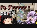 【P5S】ゆかりさんがペルソナ使いになって日本各地を回るそうですpart6【ボイスロイド実況】