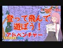 【A Short Hike】琴葉姉妹がEpic Gamesのゲーム紹介 #9