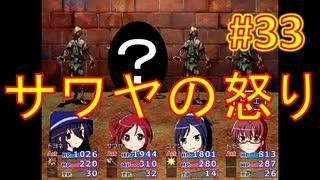 sakiquest3 #33:咲RPGを「咲-saki-」好きが全国編の話をしながらゆっくり実況(初見プレイ)