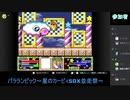 【第2回】パラランピック~星のカービィSDX並走祭~【ペタ視点】#7