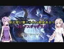 【MHWI×月星実況】新大陸に棄てられた紲星あかり【01】