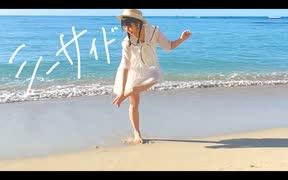 【ハワイの海で】シーサイド 踊ってみた【わた】