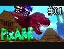 【PixARK】双頭龍ウナキリドン#01【東北きりたん&音街ウナ】