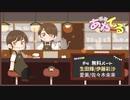 【第4回】喫茶あやてる営業中 新春スペシャル 無料パート