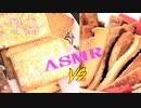 「音フェチ」【咀嚼音】イヤホン推奨!ASMR!揚げ物(パンの耳Vsウエハース)を食べてみた♪どっちの音が好きかな?