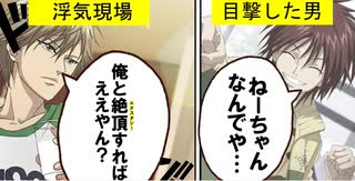 【ドキサバ全員恋愛宣言】(画面が)半分やんけ!遠山金太郎 part.3【テニスの王子様】