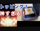 3万円のトースター!トッピング機能を試してみた!最高の至福モード!