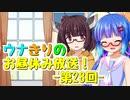 【VOICEROIDラジオ】ウナきりのお昼休み放送! #28