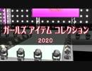 【MMD】ガールズ アイテム コレクション 2020
