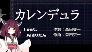 【AIきりたん】カレンデュラ【NEUTRINO】