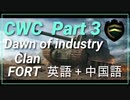【 CWC Part 3 】【Clan : FORT】Dawn of industry