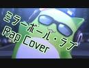 【ニコラップ】ミラーボール・ラブ (Rap cover)【わょじ】