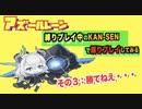【アズールレーン】縛りプレイ中のKAN-SENで縛りプレイ!その3:勝てねえ・・・