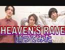【HEAVEN'S RAVE】RAB新メンバーオーディション落選した3人でRAB新メンバーの振り付けで踊ってみた【池の人・Cill WooT・矢澤ないん】