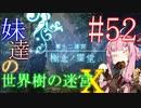 【世界樹の迷宮X】妹達の世界樹の迷宮X #52(音声あり)【VOICEROID実況】