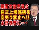 韓国経済大崩壊!!株の空売り禁止で自爆!!ウォン安が危険水域!!
