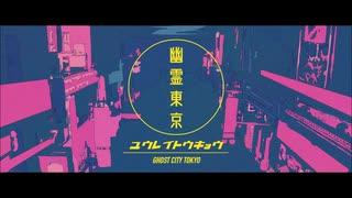 【餅が】幽霊東京 歌ってみた【カシワ】