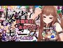 ちえりーらんど(3)【花京院ちえり誕生祭】