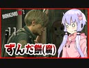 #11【BIOHAZARD RE:2】ゆかマキがあの惨劇を喰い散らす【VOICEROID実況】