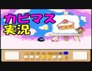【星のカービィ3】実況プレイ part 16