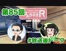 和みラヂオR 第85回 未公開トーク(放送後)